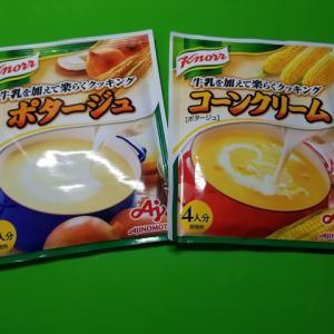 牛乳で作る クノールスープ