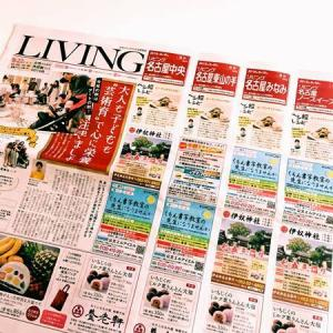名古屋リビング新聞社発行の『リビング名古屋』『シティリビング』に作品掲載頂きました♡