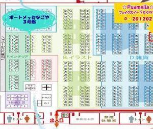 あと3日!☆Puamelia☆フェイクスイーツ&クラフト=クリマvol.35ブースマップ発表!