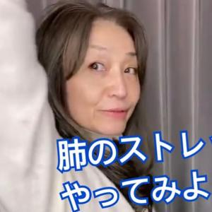 肺のストレッチ♪ 〜ドクターけいこ先生の動画から