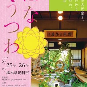 Seijo Today…The rainy season is also fun.
