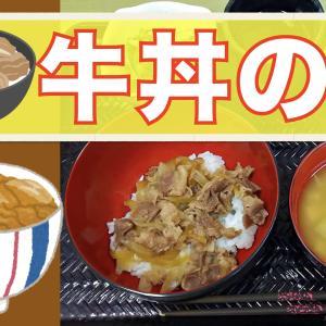 牛丼の秋 高齢者グループホーム瓢箪家(ひょぅたんや)