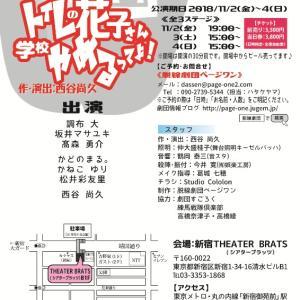 脱線劇団vol.41★チケット発売中!