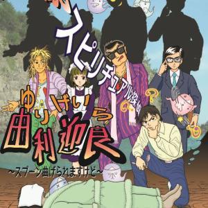 ◆脱線劇団PAGE・ONEパート? 第35回公演◆