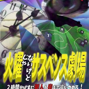 ★脱線劇団PAGE・ONE 第39回公演★