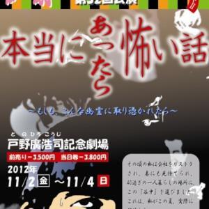 ◆脱線劇団ページワン 第32回公演◆ 『本当にあったら怖い話』