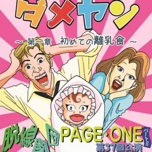 脱線劇団PAGE・ONEパート? 第37回公演◆決定!!