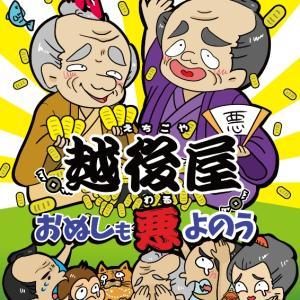 ★脱線劇団PAGE・ONE 第40回公演★