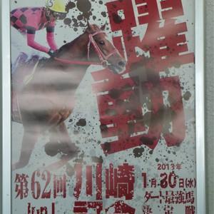 [地方競馬]今年初めのG1は川崎記念、東京大賞典2着3着馬の一騎打ちムード!「川崎記念」