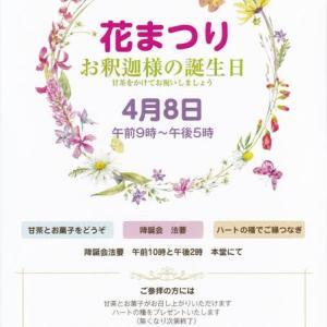 4月8日は「花まつり」