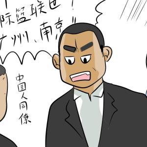 日本語と中国語
