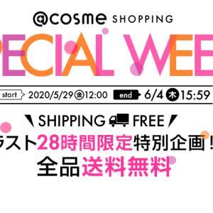 @cosme SHOPPING「SPECIAL WEEK 2020」 本日15:59までは全品送料無料