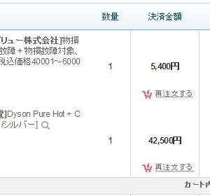 2年連続サーキュレーターが壊れDyson Pure Hot + Cool Linkを追加購入