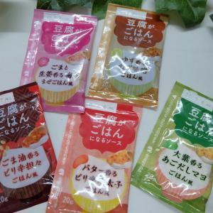 豆腐にかけるだけ「ごはんを豆腐に置き換える 軽めの食事になる5種類のソース」