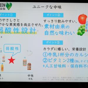 サントリー食品インターナショナル グリーンダカラ ミルクと果実