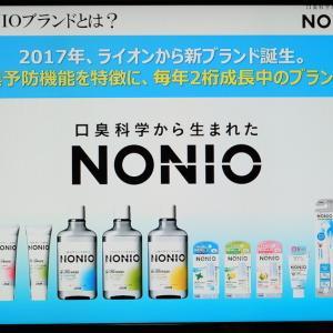 NONIO プラス知覚過敏ケア ハミガキ  LION