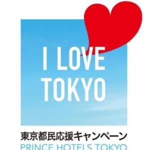 東京都民応援キャンペーン -I LOVE TOKYO-  プリンスホテル 5000円分施設利用券がもらえる