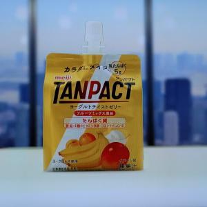 乳タンパク質を手軽に美味しく摂りやすい明治の「明治TANPACTヨーグルトテイストゼリー」
