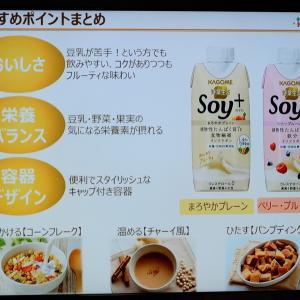 豆乳が苦手な方も乳飲料みたいに飲める「カゴメ野菜生活Soy+シリーズ」