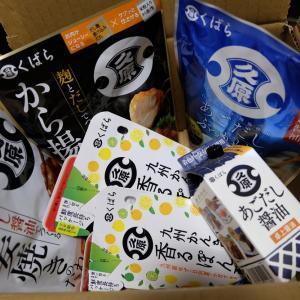 久原醤油 九州かんきつ香るぽん酢 くばら商品アソートセット