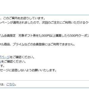 Amazon Prime Day 開催中 Amazonギフト券5,000円以上購入で500円クーポンがもらえる