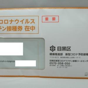 「新型コロナウイルスワクチン接種券」届く