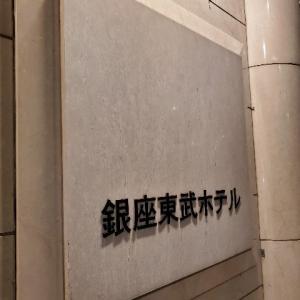 【宿泊記】コートヤードバイマリオット銀座東武ホテルに泊まった