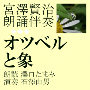 CD「オツベルと象」のご案内◆