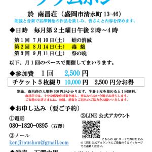イベント案内◆2021年8月