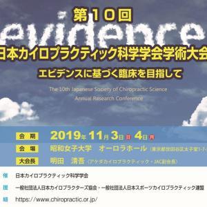 日本カイロプラクティック科学学会・学術大会