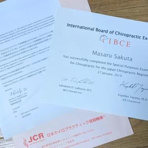 国際カイロプラクティック試験委員会 合格しました!