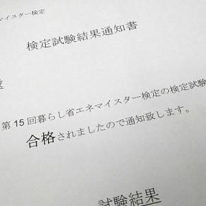 【 暮らし省エネマイスター検定 無事合格! 】