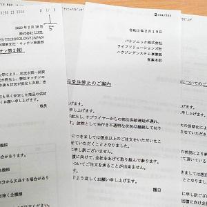 【 新型コロナウィルス感染拡大中 】