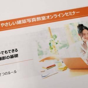【 初めてのオンラインセミナー 】
