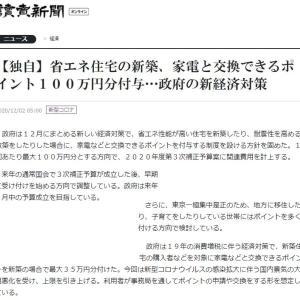 【 住宅ポイントも復活して100万円分? 】