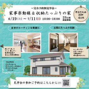 【 野木町 「家事ラク動線&収納たっぷりの家」完成見学会 】