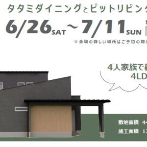 【 久喜市栗橋「タタミダイニングとピットリビングのある家」完成見学会 】