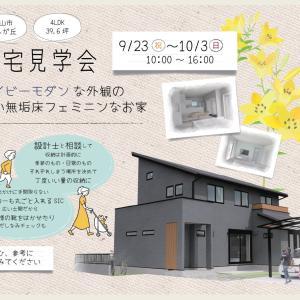 【 小山市「白い無垢床の収納たっぷりハウス】完成見学会 】