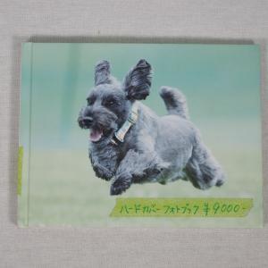 飛行犬オプショングッズ 手ごろなサイズの愛犬フォトブック