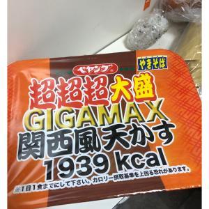 ペヤング 超超超大盛りGIGAMAX!!
