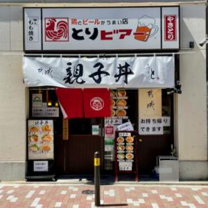 親子丼専門店『と』(江古田)