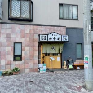 田中屋(東長崎)