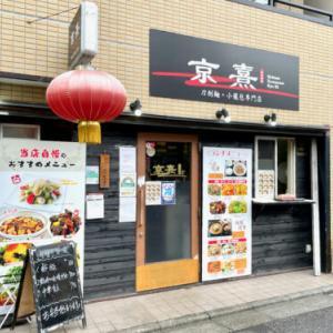 京熹 本店(江古田)
