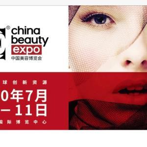 中国最大級!上海美容博覧会