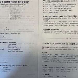 中国の国勢調査!
