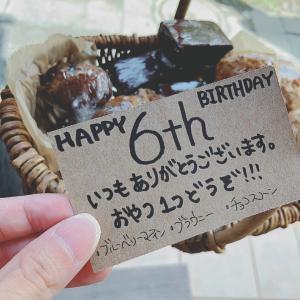 6周年おめでとうございます!