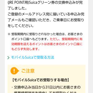 【鉄道】「(JRE POINT用)Suicaグリーン券」初挑戦