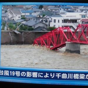 大型台風19号各地で被害を残した爪痕、堤防を高く造れば?いい訳ない!!自然災害脅威を知るべし