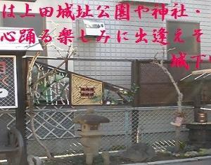 信州上田市鶏鴨料理 かぶらやアクセス徒歩・車・電車等・周辺の案内