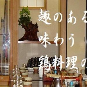 ご予約の参考になれば… 上田市鶏鴨料理 かぶらや営業カレンダー 令和元年2019.10.4